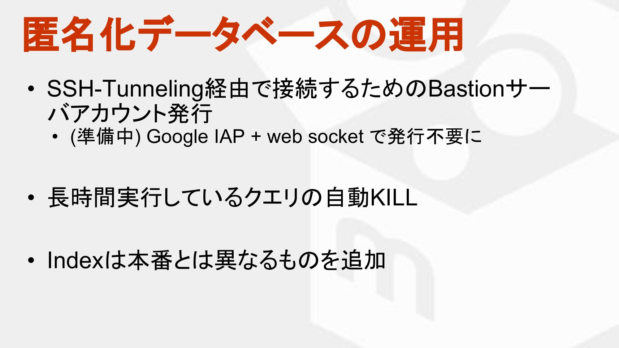 匿名化データベース 運用 • SSH-Tunneling経由で接続するため Bastionサー...