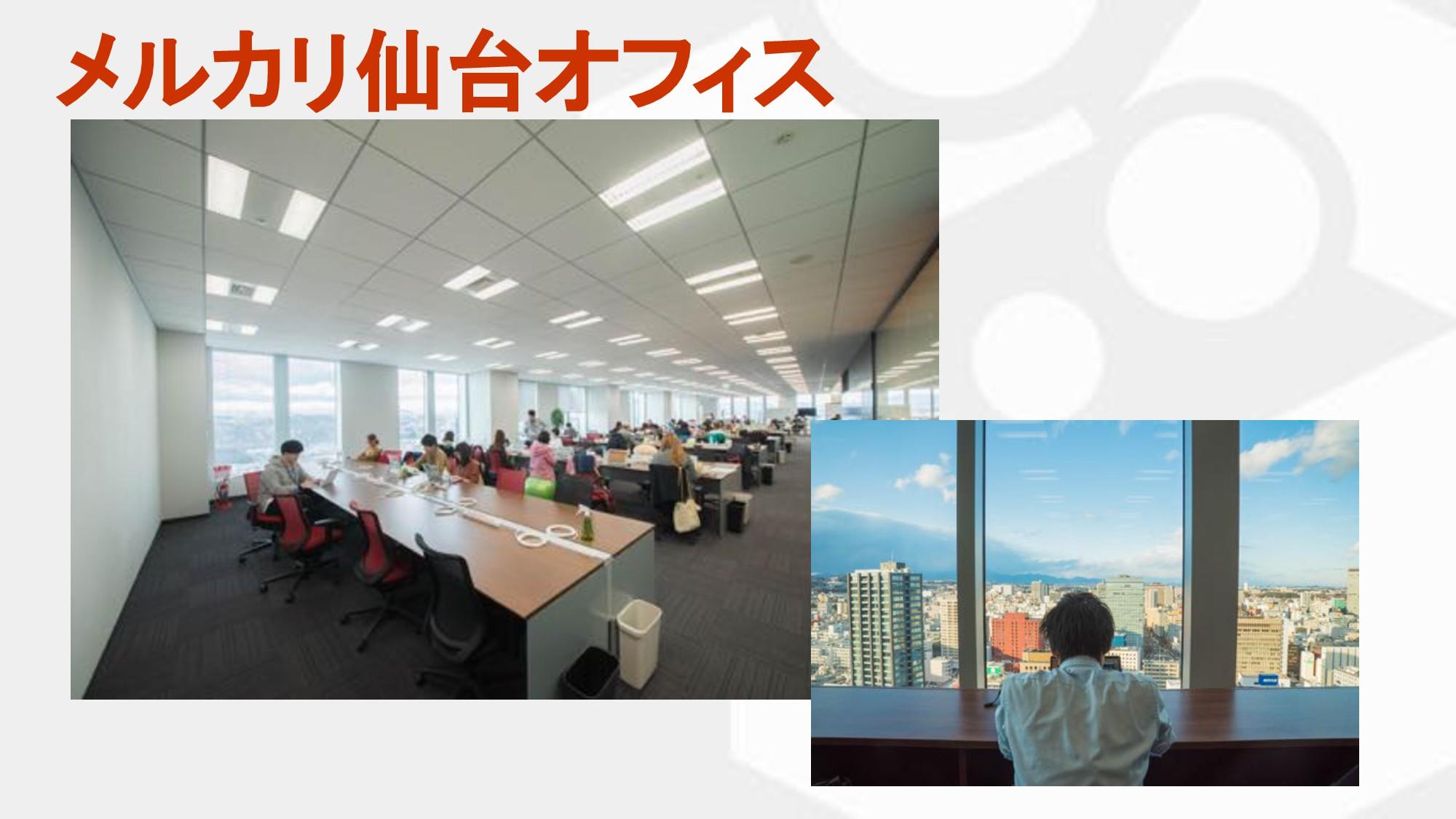 メルカリ仙台オフィス