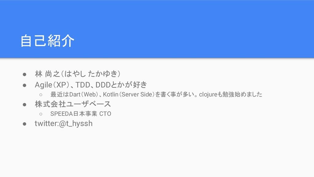 自己紹介 ● 林 尚之(はやし たかゆき) ● Agile(XP)、TDD、DDDとかが好き ...