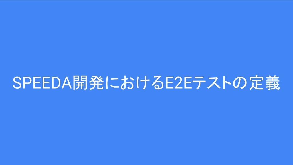 SPEEDA開発におけるE2Eテストの定義