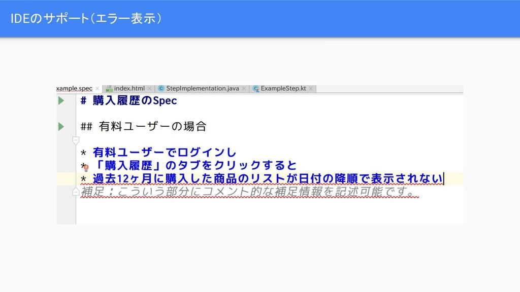 IDEのサポート(エラー表示)