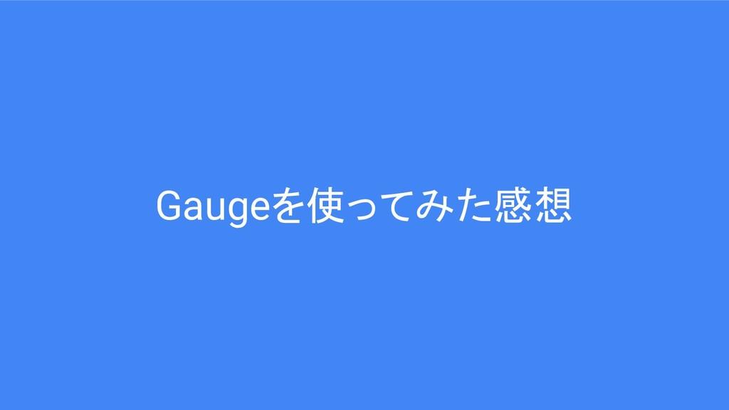 Gaugeを使ってみた感想