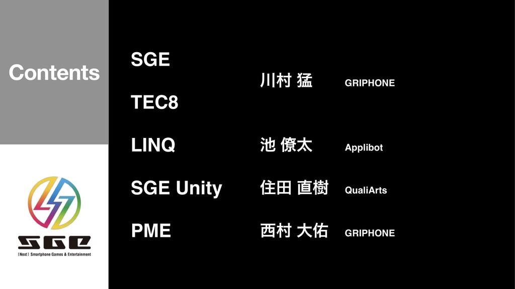 SGE ଜ ɹɹGRIPHONE TEC8 LINQ  ྅ଠɹɹApplibot SGE...