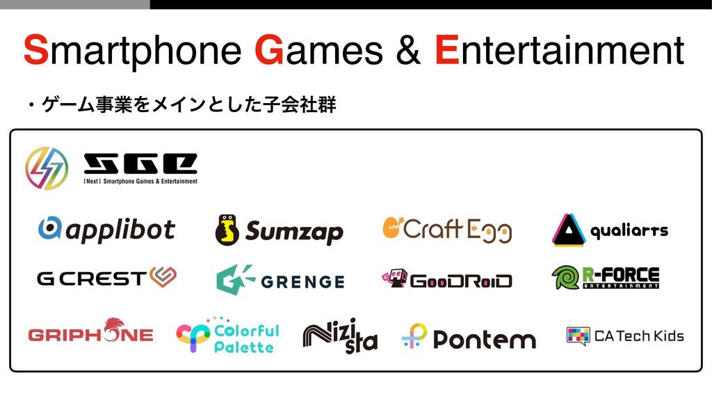 • ήʔϜۀΛϝΠϯͱͨ͠ࢠձࣾ܈ Smartphone Games & Entertain...