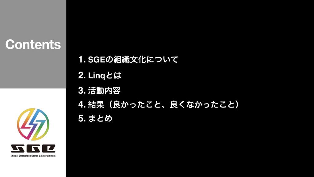 1. SGEͷ৫จԽʹ͍ͭͯ 2. Linqͱ 3. ׆ಈ༰ 4. ݁Ռʢྑ͔ͬͨ͜ͱɺ...