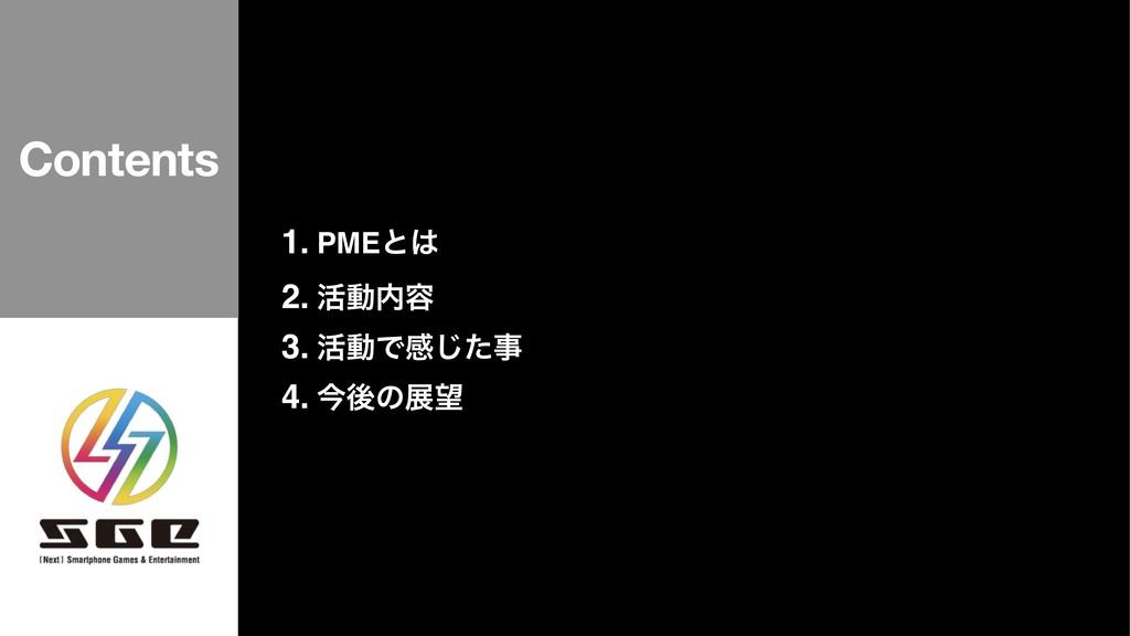 1. PMEͱ 2. ׆ಈ༰ 3. ׆ಈͰײͨ͡ 4. ࠓޙͷల