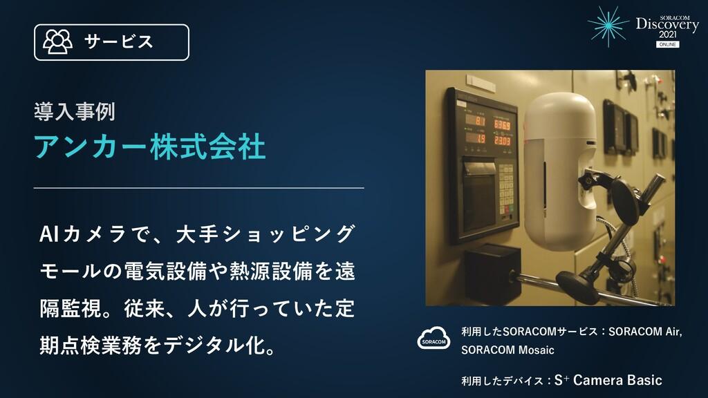 アンカー株式会社 AIカメラで、大手ショッピング モールの電気設備や熱源設備を遠 隔監視。従来...