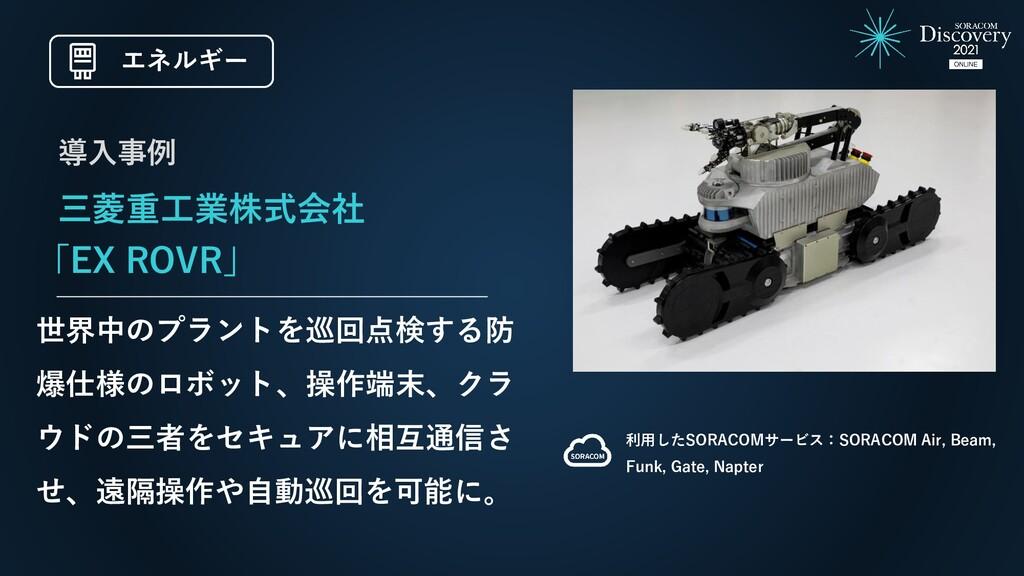三菱重工業株式会社 世界中のプラントを巡回点検する防 爆仕様のロボット、操作端末、クラ ウドの...