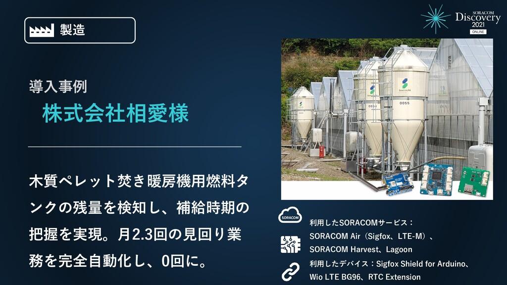 株式会社相愛様 木質ペレット焚き暖房機用燃料タ ンクの残量を検知し、補給時期の 把握を実現。月...