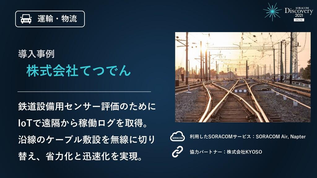 株式会社てつでん 鉄道設備用センサー評価のために IoTで遠隔から稼働ログを取得。 沿線のケー...