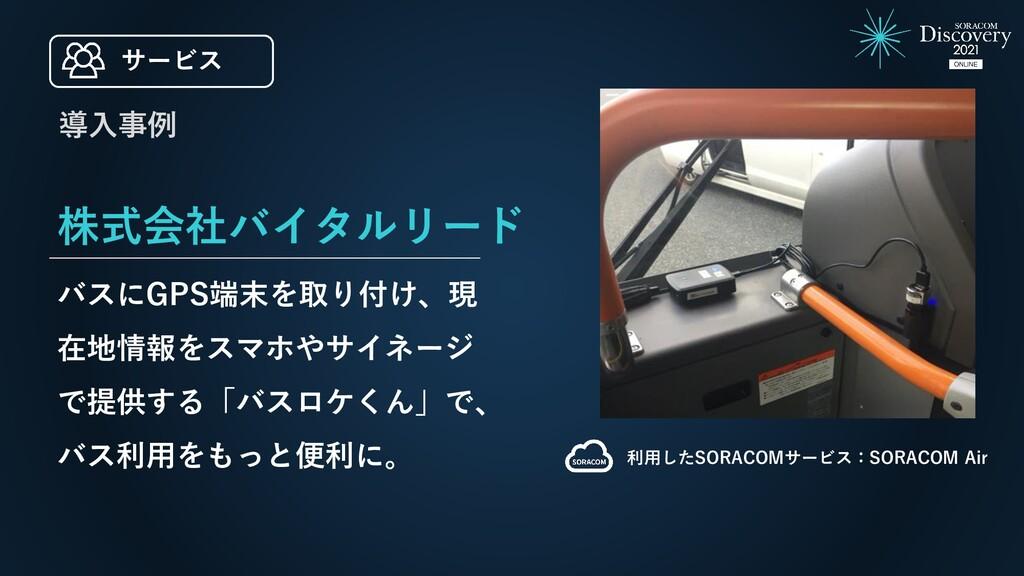 利用したSORACOMサービス:SORACOM Air サービス 株式会社バイタルリード 導入...