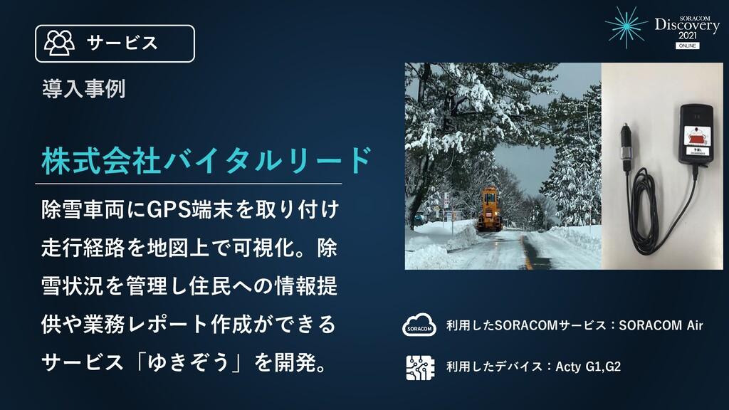 株式会社バイタルリード 除雪車両にGPS端末を取り付け 走行経路を地図上で可視化。除 雪状況を...