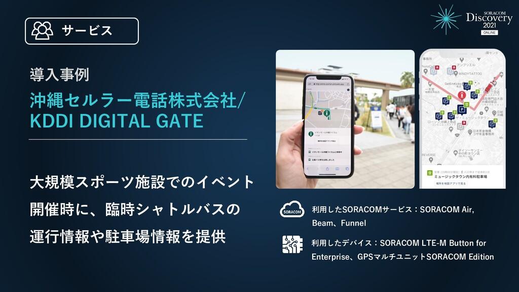 沖縄セルラー電話株式会社/ KDDI DIGITAL GATE 大規模スポーツ施設でのイベント...