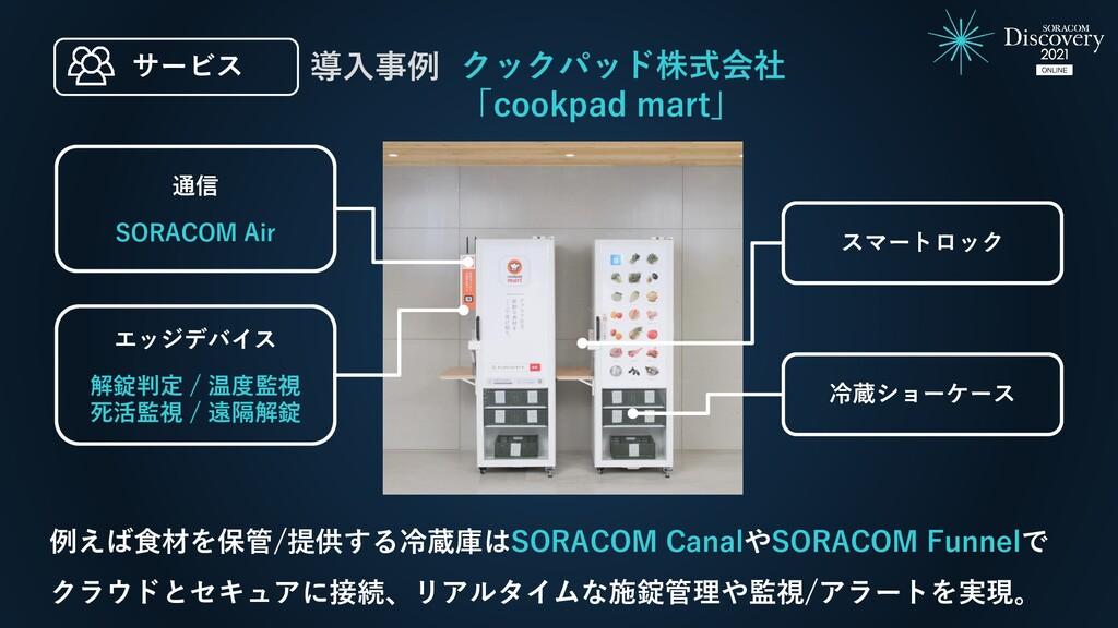 導入事例 例えば食材を保管/提供する冷蔵庫はSORACOM CanalやSORACOM Fun...