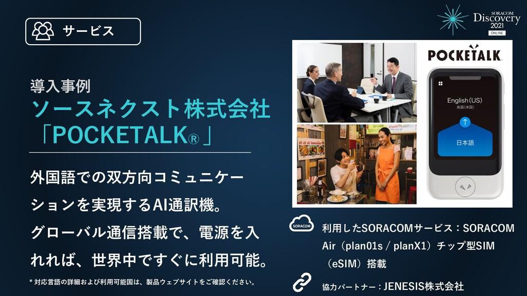 外国語での双方向コミュニケー ションを実現するAI通訳機。 グローバル通信搭載で、電源を入 れ...