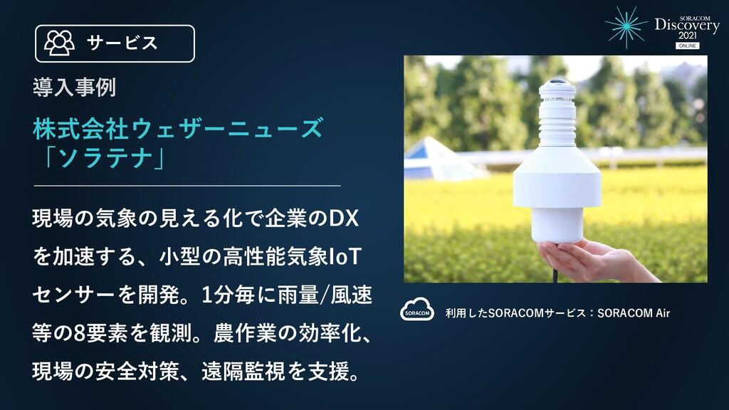 株式会社ウェザーニューズ 「ソラテナ」 現場の気象の見える化で企業のDX を加速する、小型の高...