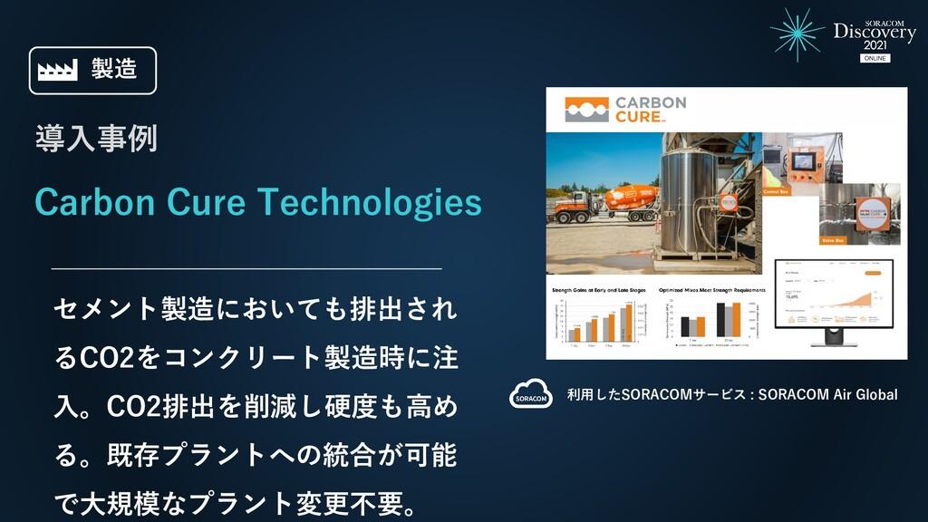 Carbon Cure Technologies セメント製造においても排出され るCO2をコ...