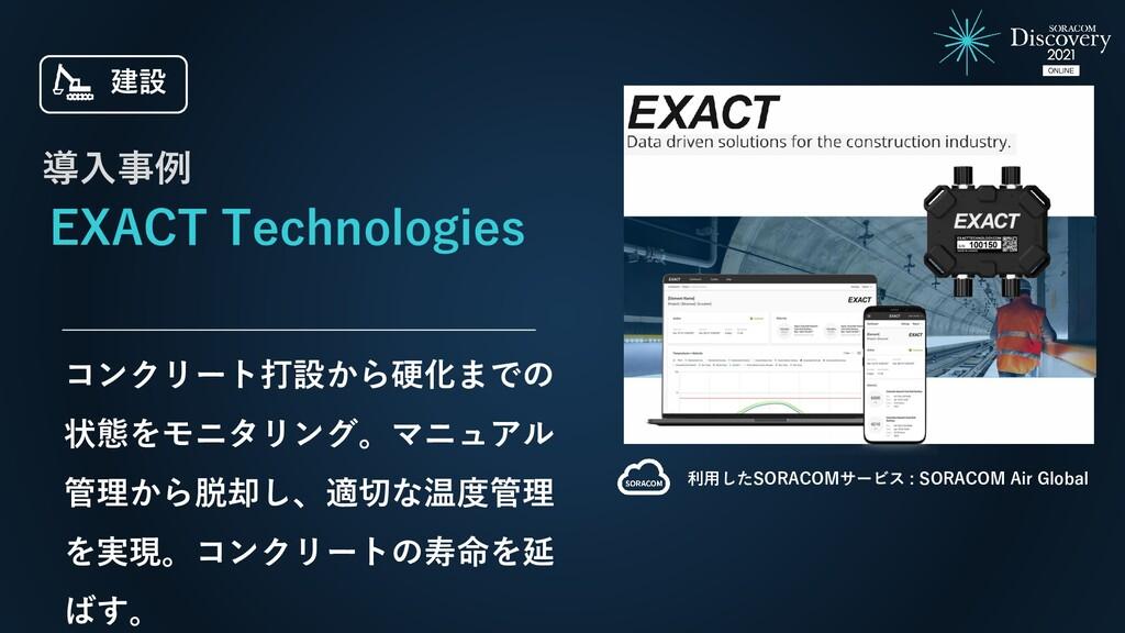 EXACT Technologies コンクリート打設から硬化までの 状態をモニタリング。マニ...