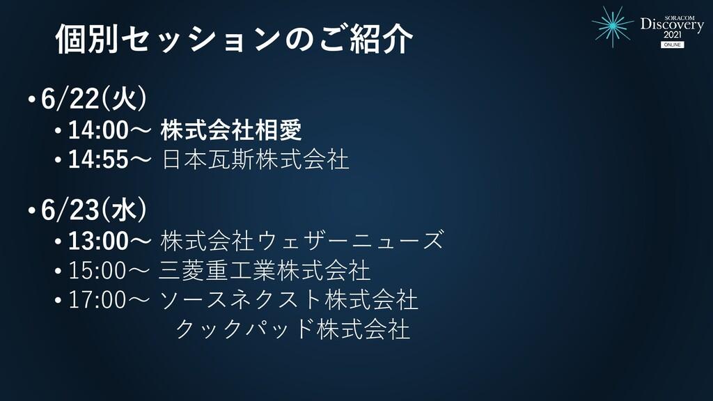 個別セッションのご紹介 •6/22(火) • 14:00〜 株式会社相愛 • 14:55〜 日...