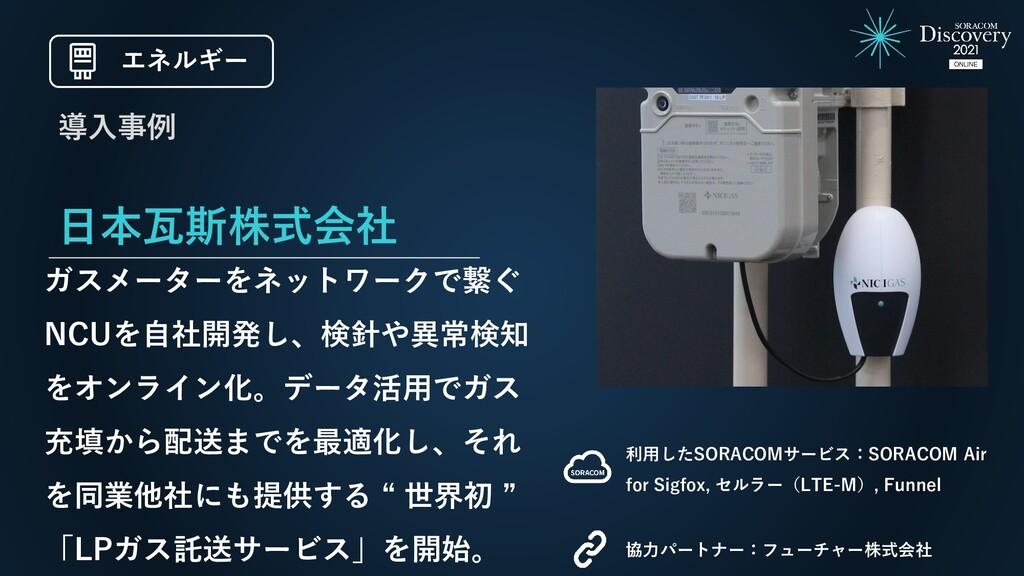 日本瓦斯株式会社 ガスメーターをネットワークで繋ぐ NCUを自社開発し、検針や異常検知 をオン...