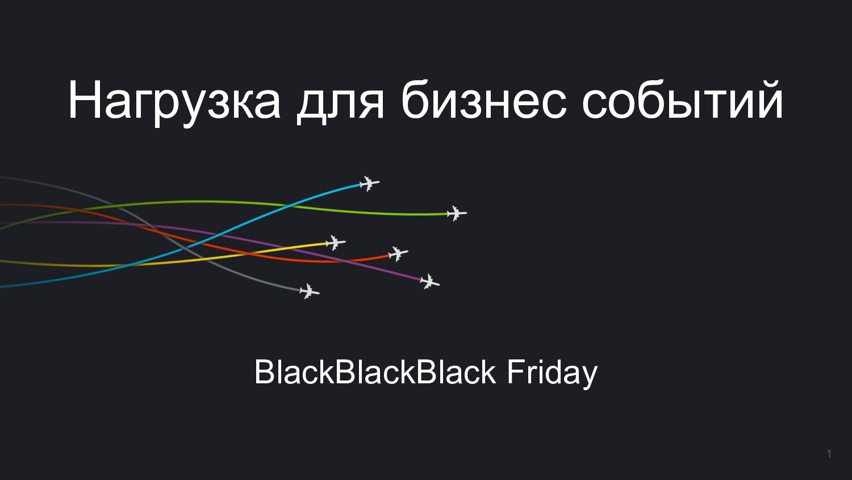 Нагрузка для бизнес событий BlackBlackBlack Fri...