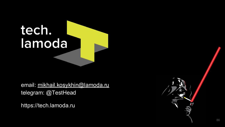 email: mikhail.kosykhin@lamoda.ru telegram: @Te...
