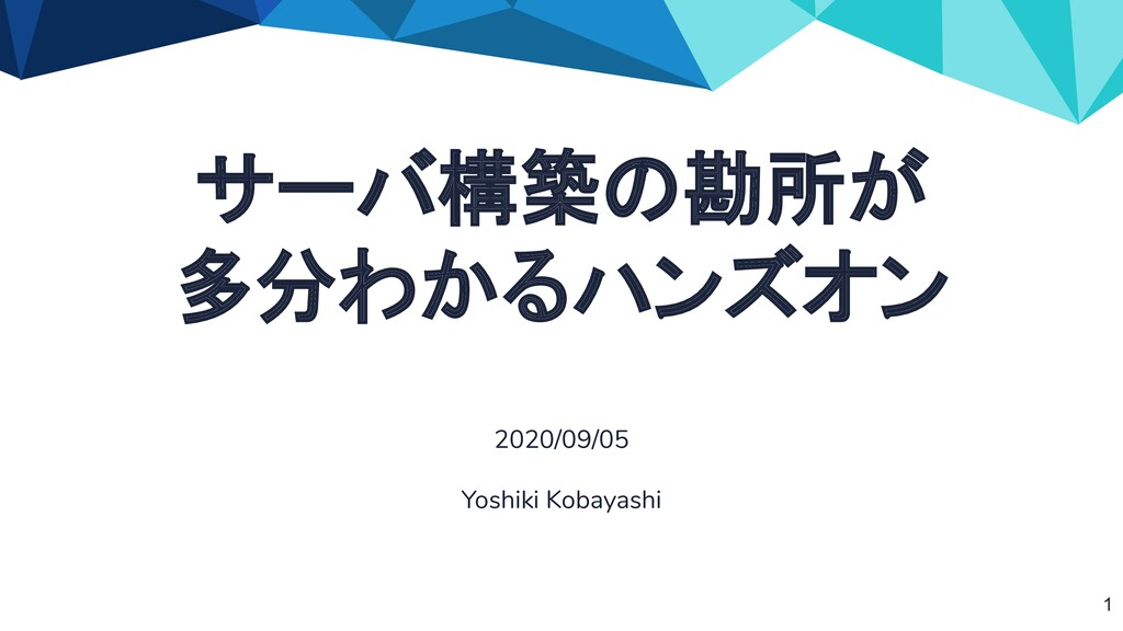 サーバ構築の勘所が 多分わかるハンズオン 2020/09/05 Yoshiki Kobayas...