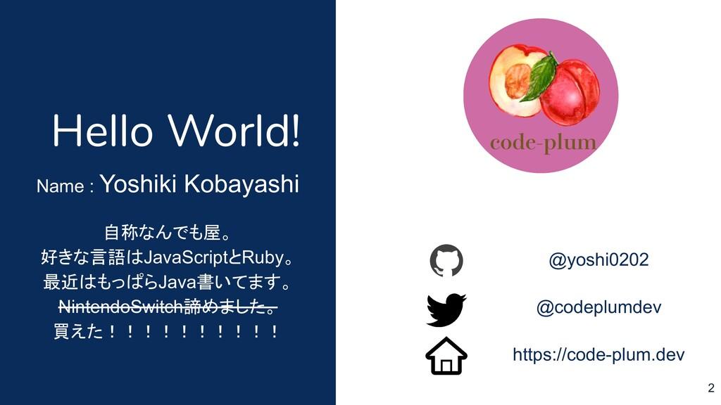 Hello World! 自称なんでも屋。 好きな言語はJavaScriptとRuby。 最近...