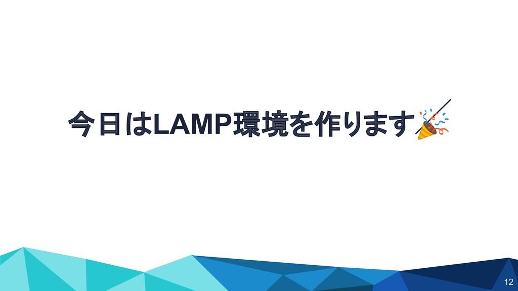 今日はLAMP環境を作ります 12