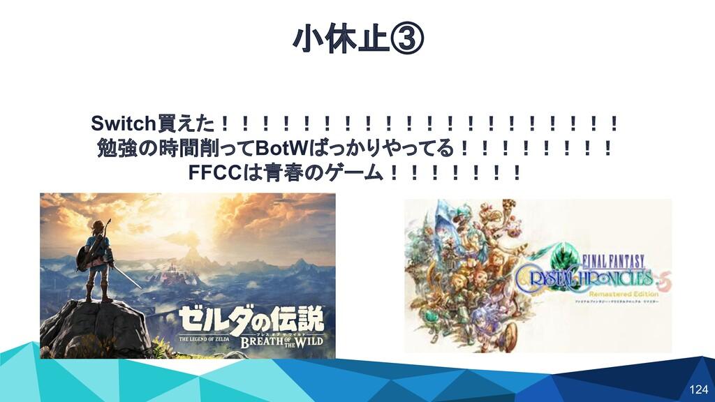 Switch買えた!!!!!!!!!!!!!!!!!!!! 勉強の時間削ってBotWばっかりや...
