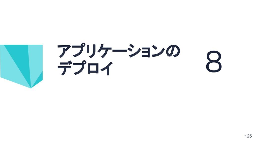 アプリケーションの デプロイ 8 125