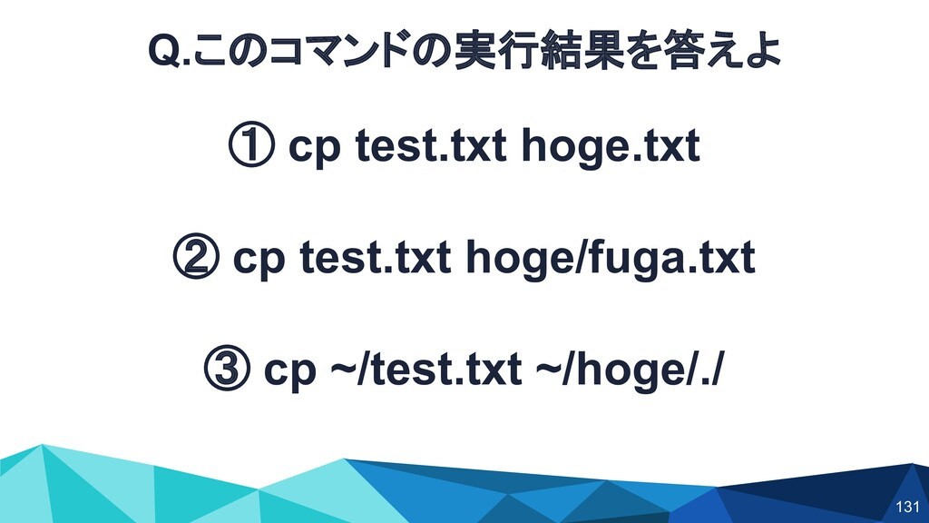 ① cp test.txt hoge.txt ② cp test.txt hoge/fuga....