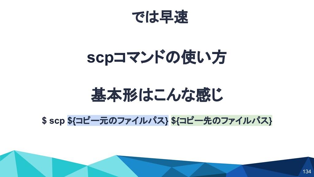 scpコマンドの使い方 基本形はこんな感じ $ scp ${コピー元のファイルパス} ${コピ...