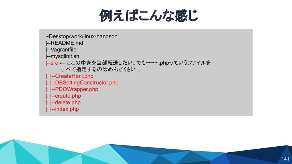例えばこんな感じ ~Desktop/work/linux-handson |--README....