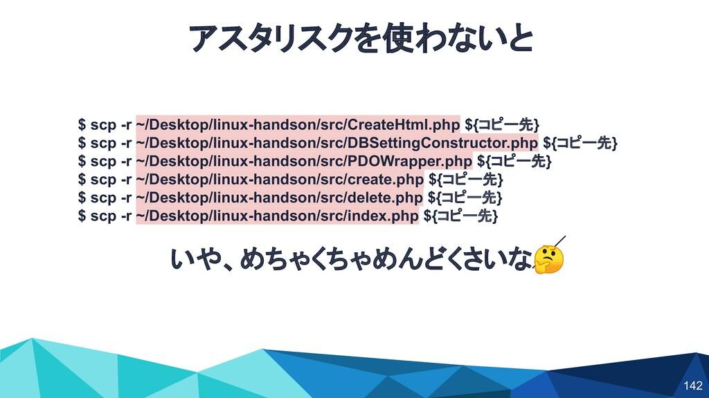 アスタリスクを使わないと $ scp -r ~/Desktop/linux-handson/s...