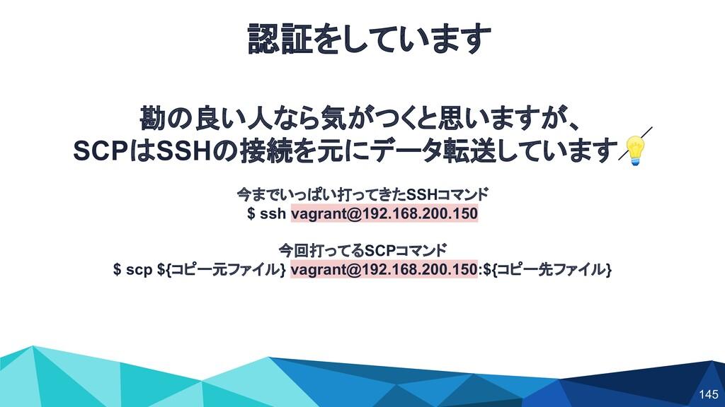 勘の良い人なら気がつくと思いますが、 SCPはSSHの接続を元にデータ転送しています 今までい...