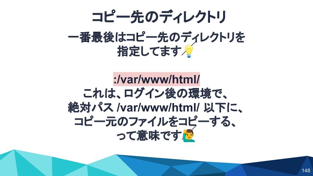 一番最後はコピー先のディレクトリを 指定してます :/var/www/html/ これは、ログ...