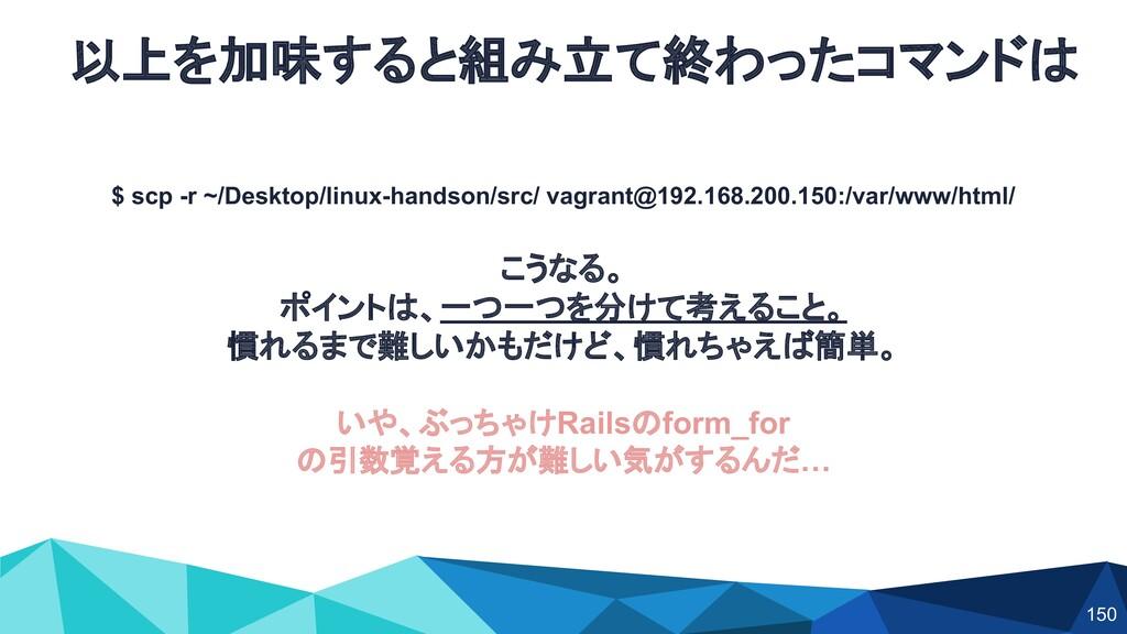 $ scp -r ~/Desktop/linux-handson/src/ vagrant@1...