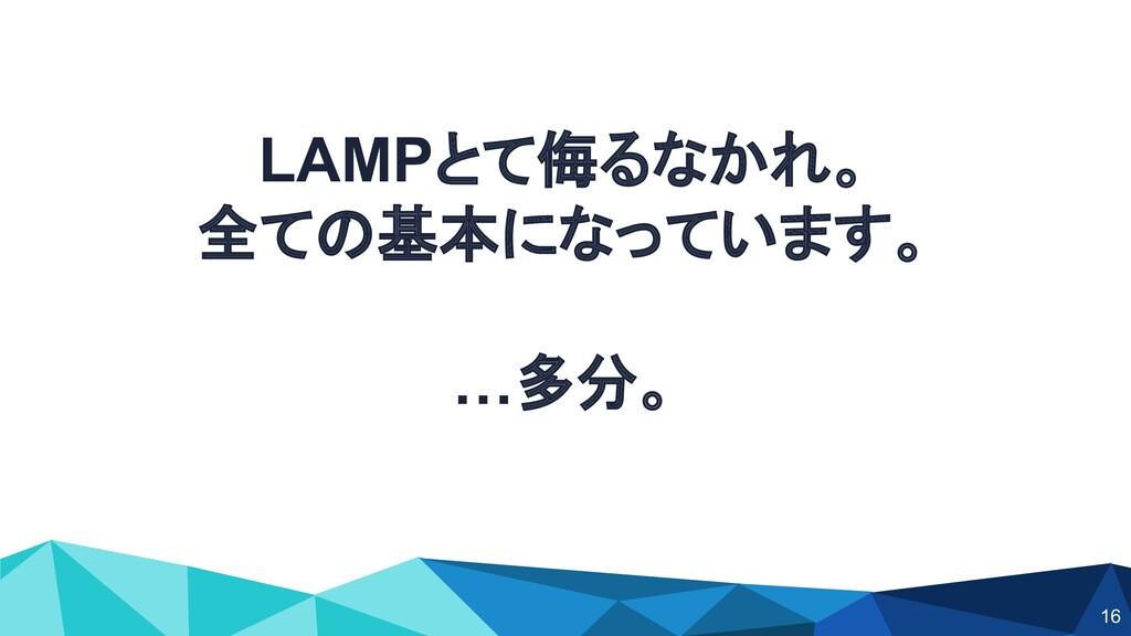 LAMPとて侮るなかれ。 全ての基本になっています。 …多分。 16