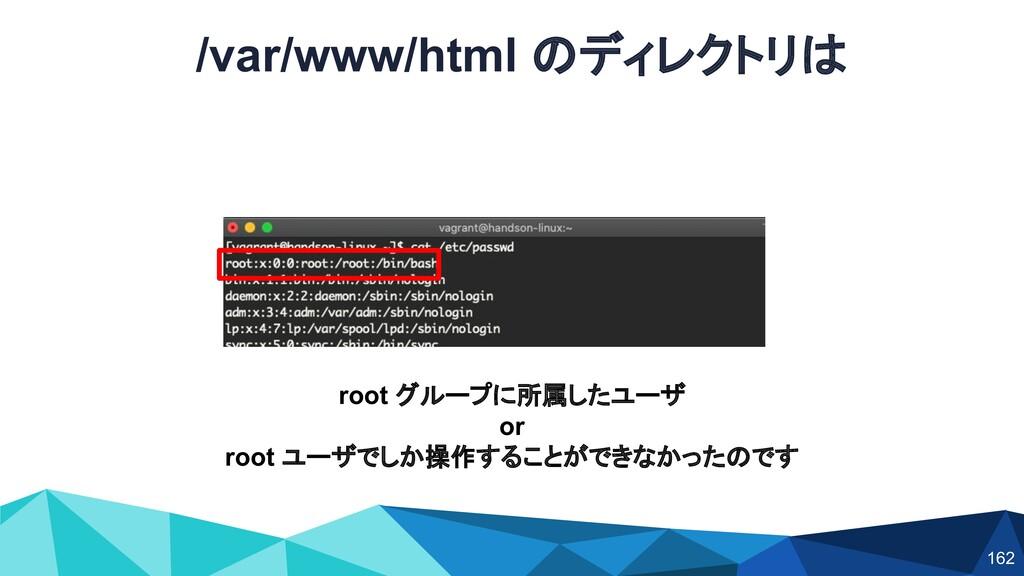 /var/www/html のディレクトリは root グループに所属したユーザ or roo...