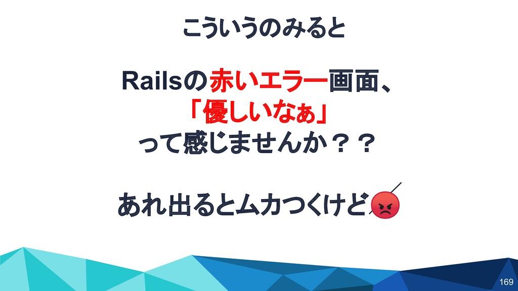 Railsの赤いエラー画面、 「優しいなぁ」 って感じませんか?? あれ出るとムカつくけど こ...