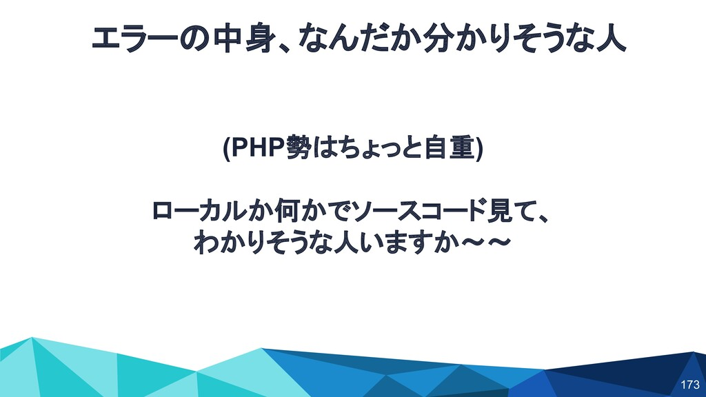 (PHP勢はちょっと自重) ローカルか何かでソースコード見て、 わかりそうな人いますか〜〜 エ...