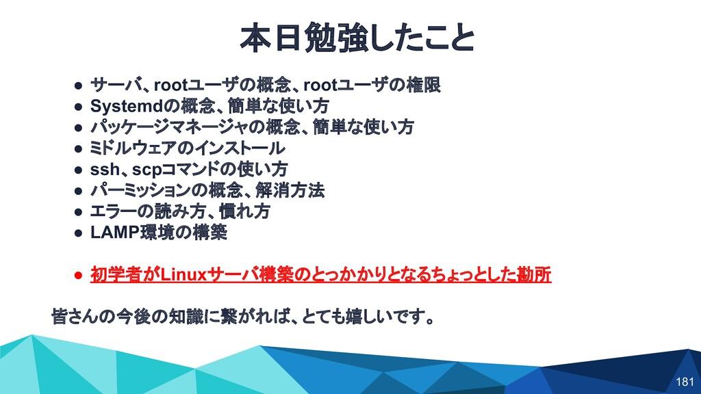 ● サーバ、rootユーザの概念、rootユーザの権限 ● Systemdの概念、簡単な使い方...