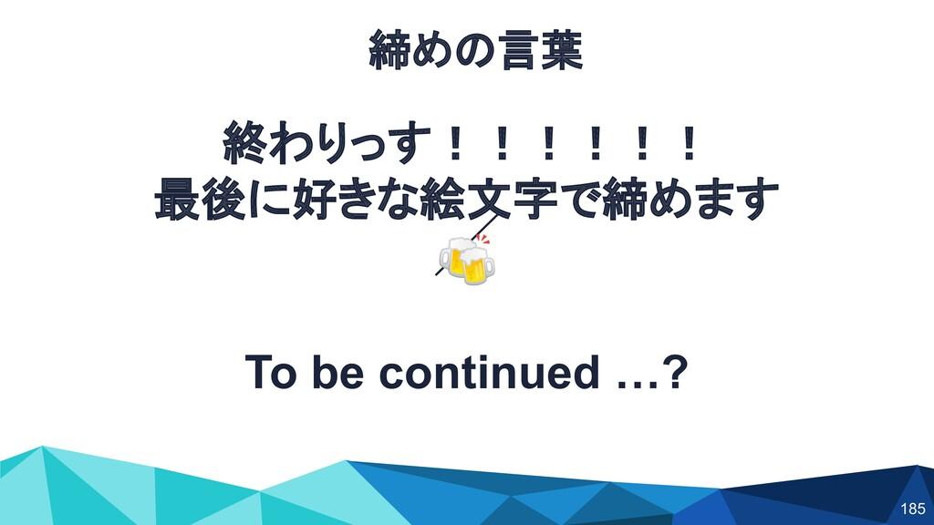 終わりっす!!!!!! 最後に好きな絵文字で締めます  To be continued …? ...