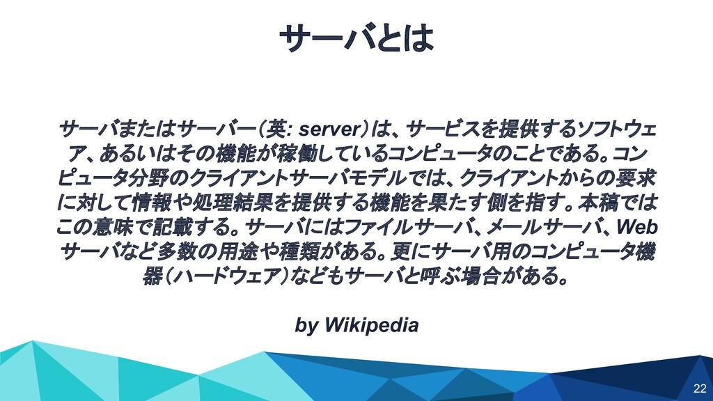 サーバまたはサーバー(英: server)は、サービスを提供するソフトウェ ア、あるいはその機...