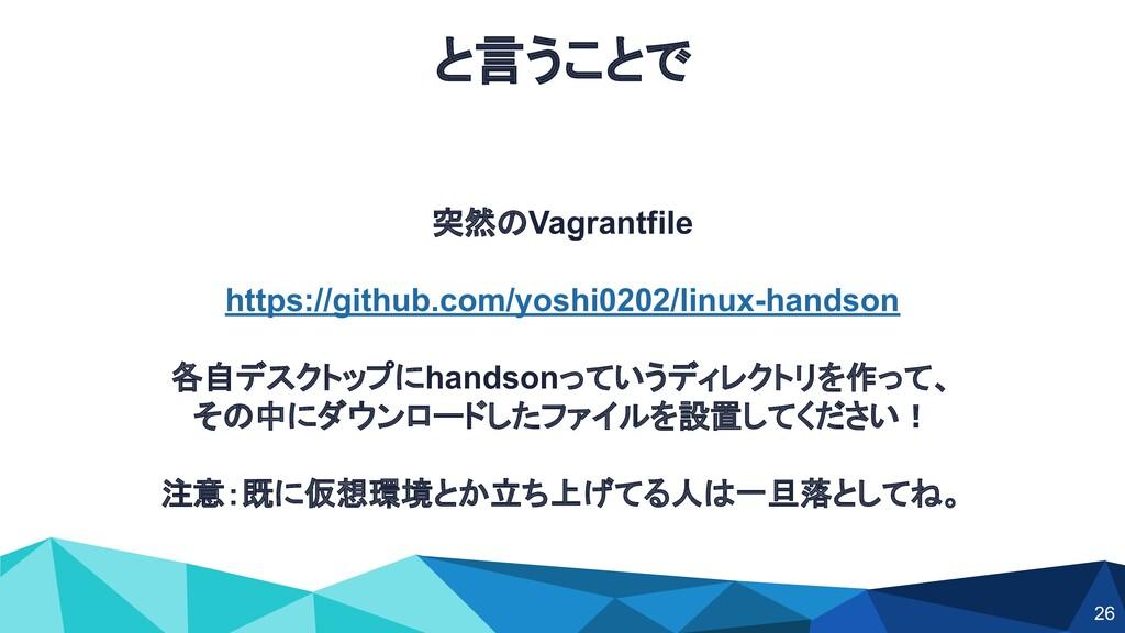 突然のVagrantfile https://github.com/yoshi0202/lin...