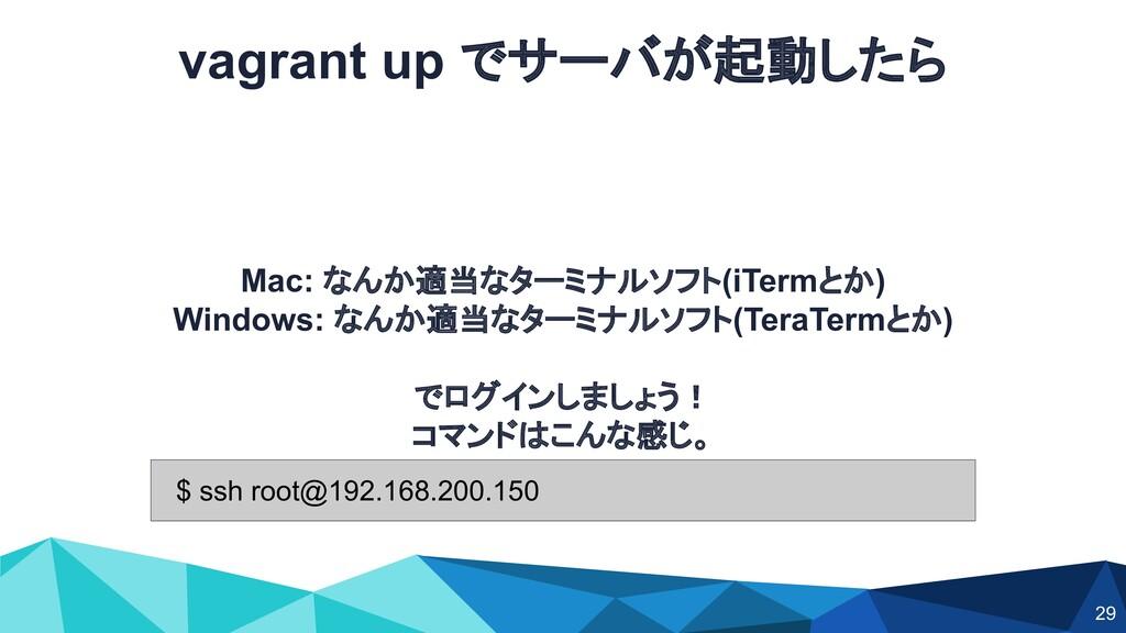 Mac: なんか適当なターミナルソフト(iTermとか) Windows: なんか適当なターミ...