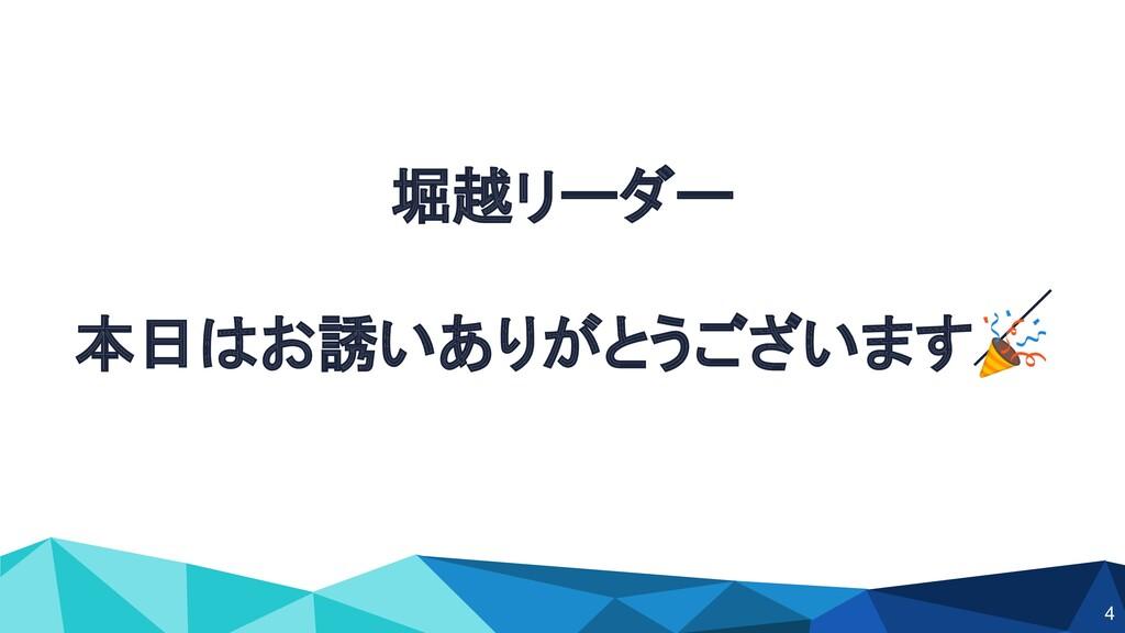 堀越リーダー 本日はお誘いありがとうございます 4