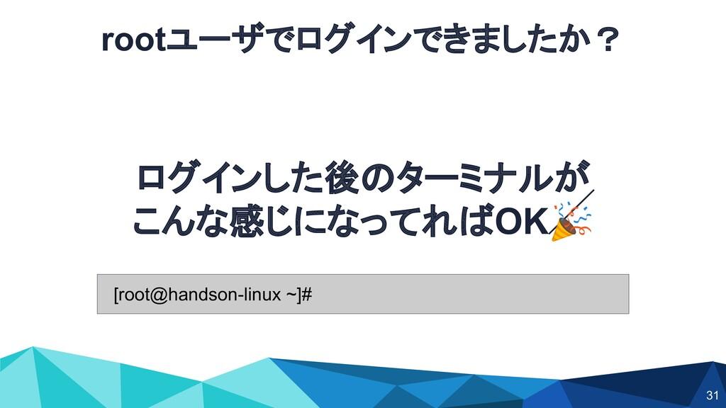 rootユーザでログインできましたか? [root@handson-linux ~]# ログイ...