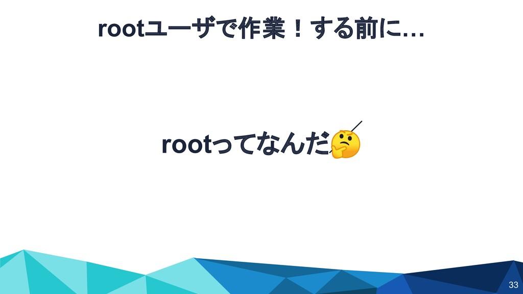 rootユーザで作業!する前に… rootってなんだ 33